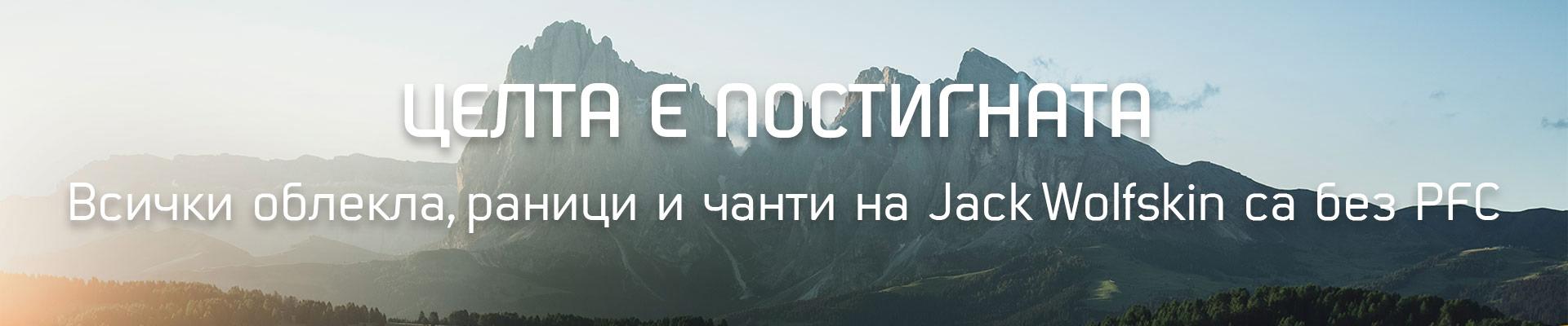 JACK WOLFSKIN ОБУВКИ